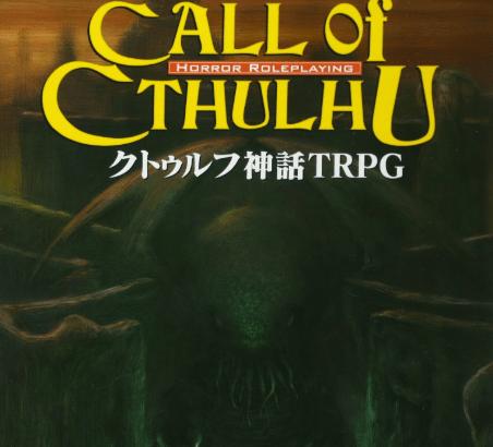 テーブルトークRPG『クトゥルフ神話TRPG』とニコニコリプレイ動画の隆盛