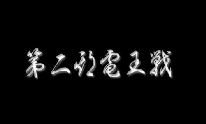 【将棋】第2期電王戦PV動画で使われているクールなBGMを紹介[Zero 7、Radiohead、FPM]【音楽】