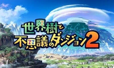 ゲームレビュー 世界樹と不思議のダンジョン2「ライトな雰囲気のローグライクだが気になる点も多数」【3DS】