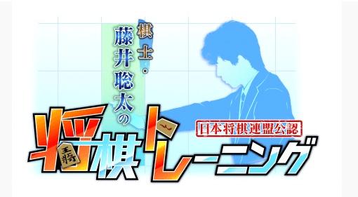 【将棋】『棋士・藤井聡太の将棋トレーニング』がSwitchで2020年3月発売決定。合わせて2019年将棋界の10大ニュース一挙まとめ