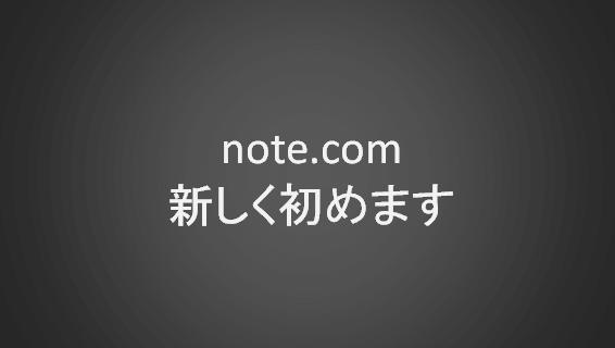 noteの新規開設のお知らせ noteとWordPressの並行運用についての考察