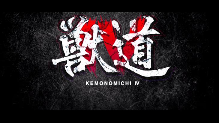 【Daigo the BeasTV】新章・獣道『獣道Ⅳ(獣道4)』2020年4月19日開催→コロナウィルスの影響で延期決定 #KEMONOMICHI