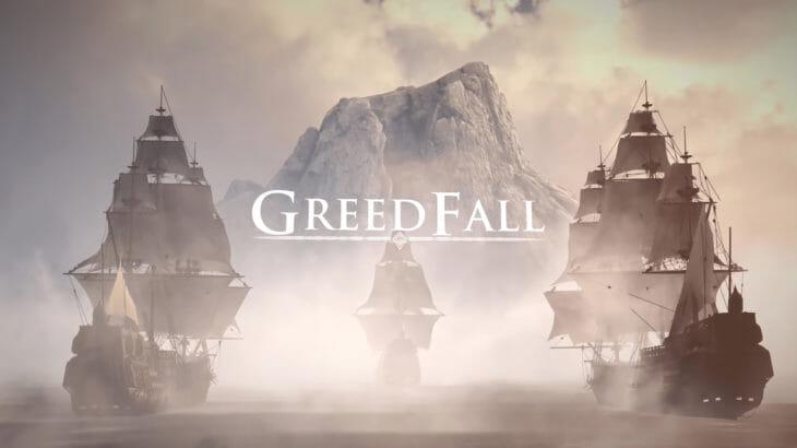 GreedFall(グリードフォール)17世紀中世が舞台のソウルライク・オープンワールドの魅力とは(2020年10月PS4版発売)