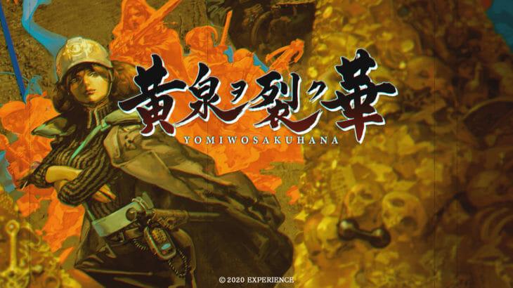 黄泉ヲ裂ク華 ゲームレビュー「昭和の懐かしさとダークな世界感溢れるディストピア・ダンジョンRPG」