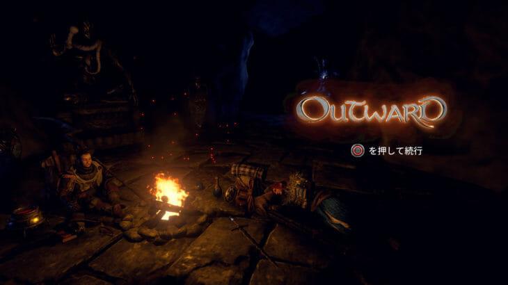 Outward(アウトワード)クリア後ゲームレビュー「圧倒的な没入感を体験するハードコアでサバイバルなオープンワールドRPG」【PS4】